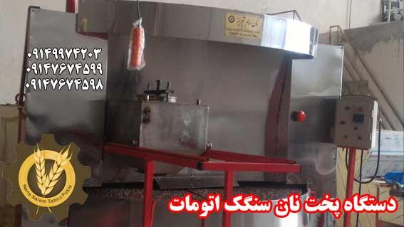 تولید کننده دستگاه های سنگک پزی1