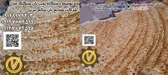 سنگک پزي 14 - گالری دستگاه سنگک پزی سری 1