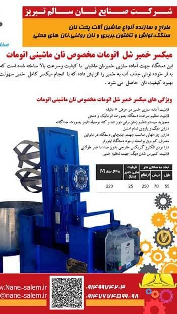 تولید کننده دستگاه های سنگک پزی 5