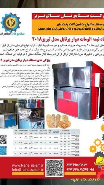سنگک پزي 6 - گالری دستگاه سنگک پزی سری 1