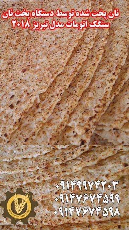 سنگک پزي 9 - گالری دستگاه سنگک پزی سری 1