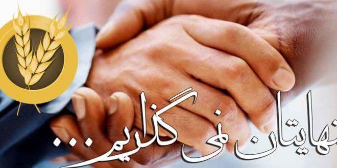 پشتیبانی شرکت صنایع نان سالم تبریز