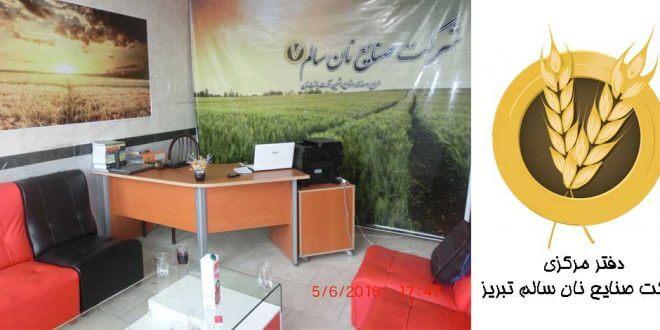 دفتر مرکزی شرکت صنایع نان سالم تبریز