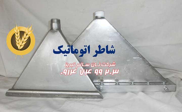قیف شاطر اتومات