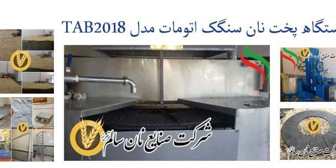 دستگاه پخت نان سنگک اتومات مدل TAB2018