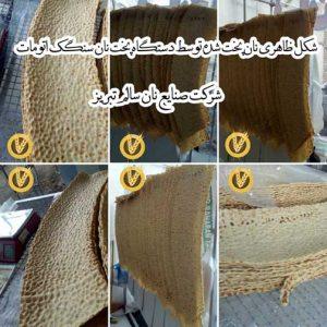 شکل ظاهری نان پخت شده توسط دستگاه پخت نان سنگک اتومات