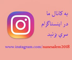 کانال اینستاگرام صنایع نان سالم تبریز