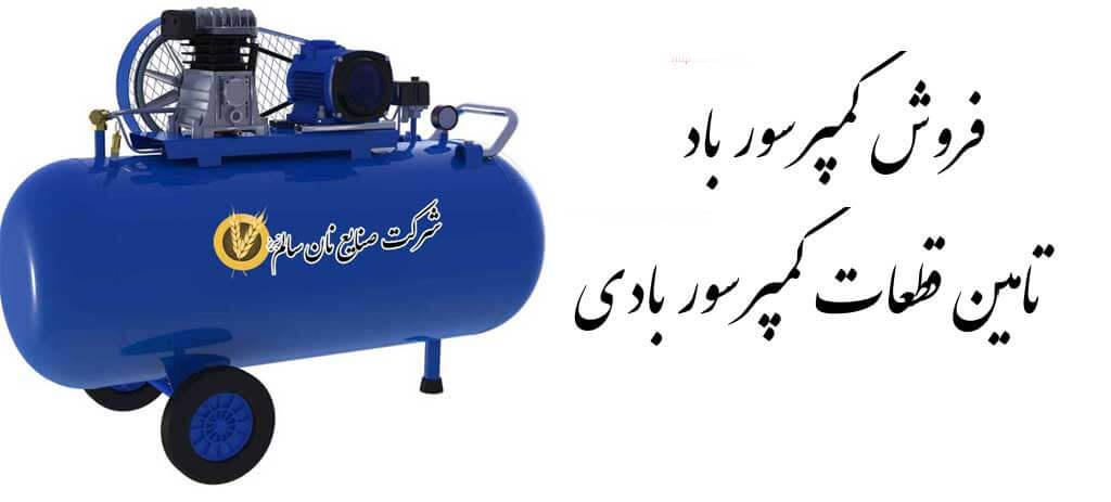 Photo of فروش کمپرسور باد صنایع نان سالم تبریز