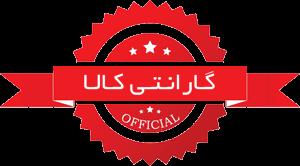 گارانتی محصولات شرکت نان سالم تبریز