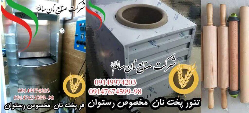 پخت نان رستوراني و ک 1024x463 - دستگاه پخت نان رستورانی و کبابی
