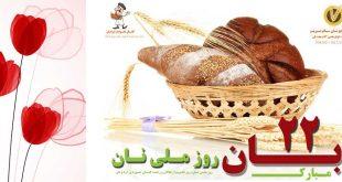 روز ملی آرد و نان