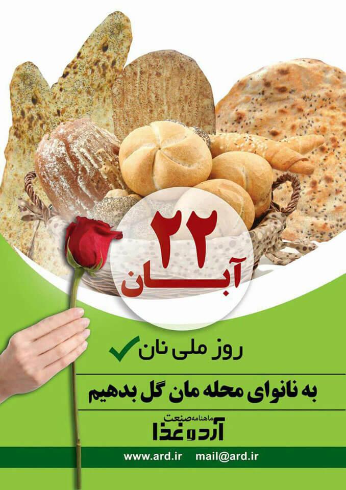 روز ملی نان