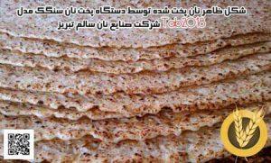 دستگاه پخت نان سنگک اتومات