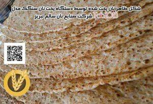 دستگاه پخت نان سنگک اتومات2