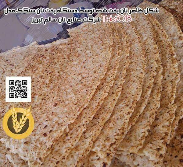 دستگاه پخت نان سنگک اتومات3