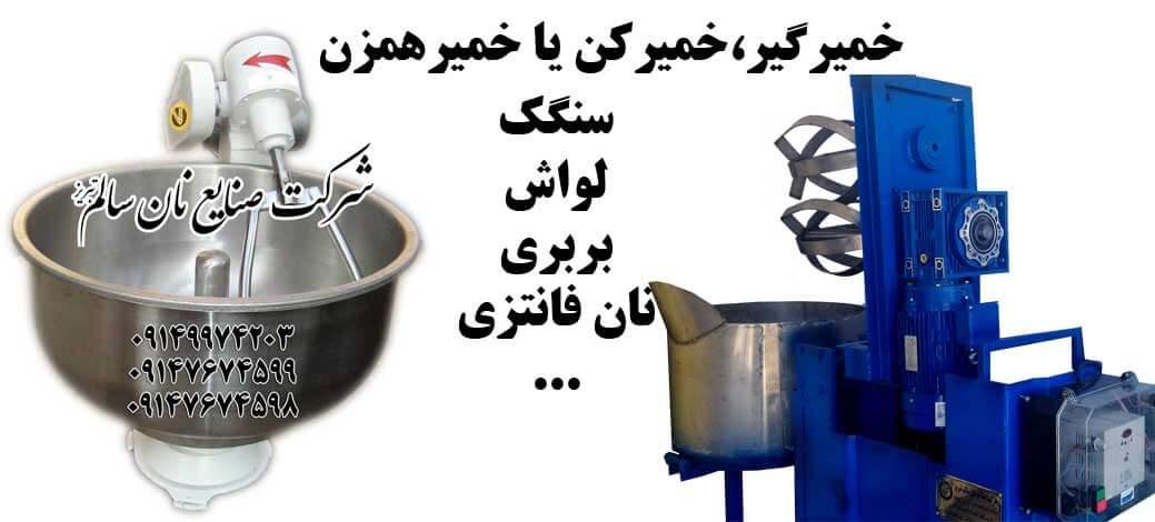 Photo of خمیر گیر یا خمیر کن نانوایی