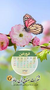 تقویم سال جدید برای موبایل