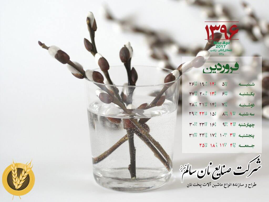تقویم سال جدید برای دسکتاپ