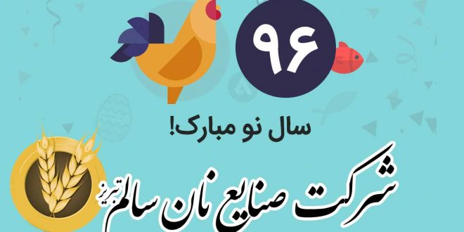 سال نو 96 شرکت صنایع نان سالم تبریز