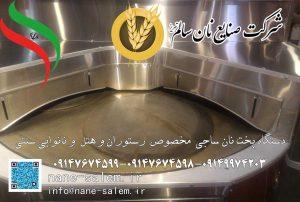 دستگاه پخت نان ساجی مخصوص نانوایی