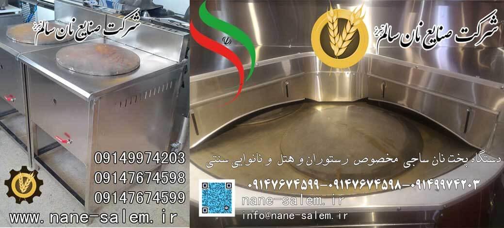 Photo of دستگاه پخت نان ساجی