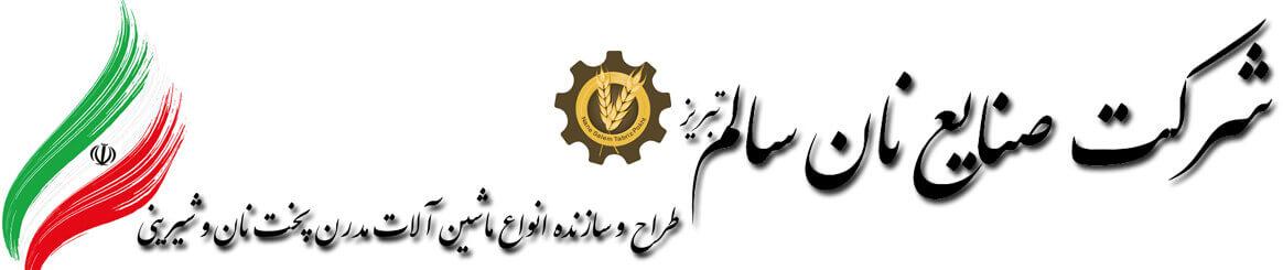 شرکت صنایع نان سالم تبریز
