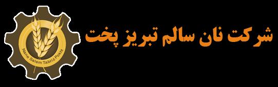 لوگو شرکت نان سالم تبریز
